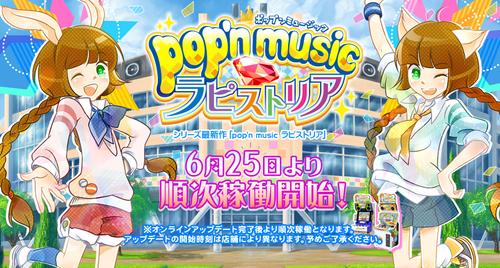 ポップン最新作『pop'n music ラピストリア』稼動日が6月25日に決定!