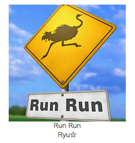 ギタドラが楽しくなるとついやっちゃうんだ! 7月22日より新曲『Run Run / Ryu☆』が解禁可能に