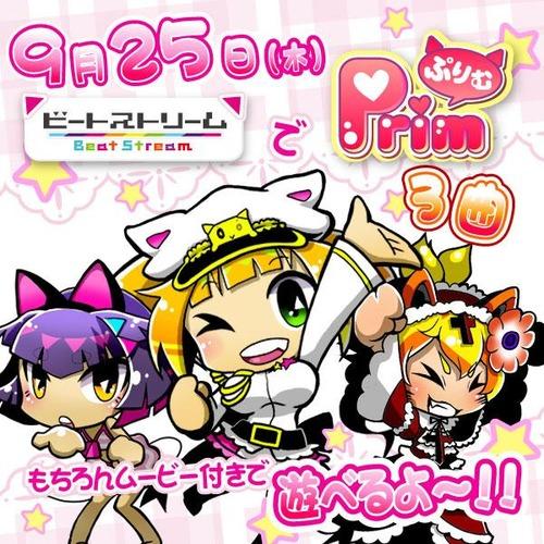 BeatStreamの『恋する☆宇宙戦争っ!!』が本機種初の1000コンボ超え曲として登場!