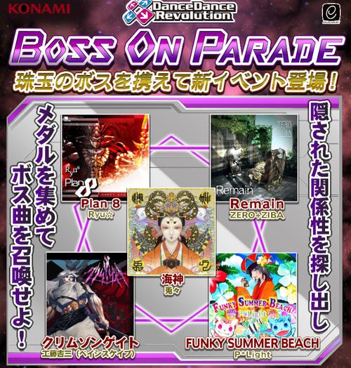 DDR 新イベントBOSS ON PARADEにてAkhuta新曲『Truare!』が登場!
