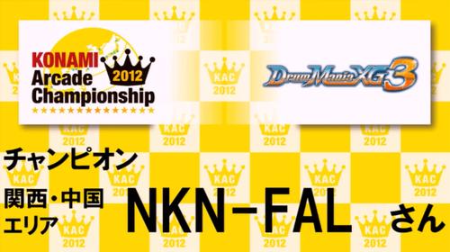 【KAC2012】決勝戦でも脅威の安定感!ドラム部門優勝は関西・中国エリア『NKN-FAL』さん!