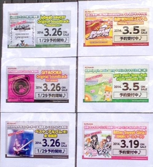 3月26日に『泉陸奥彦ベストアルバム』『jubeatサントラ』『GITADORAサントラ』発売決定! 3月に発売するCD多すぎぃ!