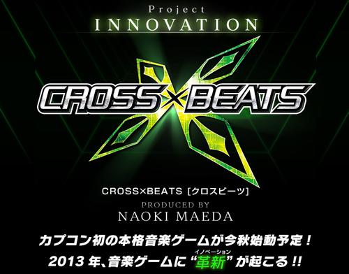 NAOKIの重大発表公開! CAPCOM初の音楽ゲーム『CROSS×BEATS』をプロデュース!!