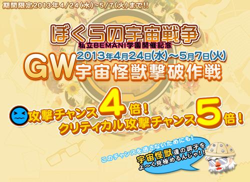 IIDX黄色イベント『ぼくらの宇宙戦争』攻撃力アップイベント実施中  ついにダメージカンスト者現れる!