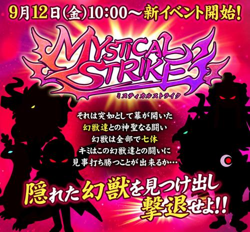 REFLEC BEAT 新イベント『MYSTICAL STRIKE』がスタート! PHQUASEが描いた謎の幻獣の正体が明らかに・・・