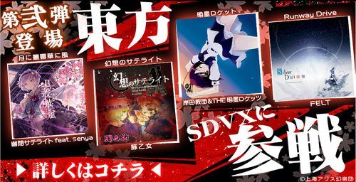『SOUND VOLTEX 』×『東方』イベント第弐弾がスタート!