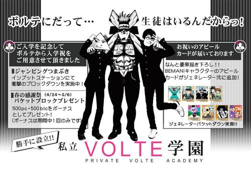 さすがSOUND VOLTEX!24日から新イベント『勝手に設立!!私立VOLTE学園』『東方黄金週』が開催!