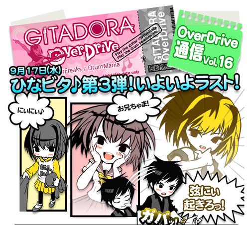 GITADORA『ひなビタ♪OverDrive』の最終回となる第3弾が本日よりスタート!