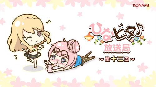 イブとめうめうが送る『ひなビタ♪放送局』第十二回が公開! 新曲『都会征服Girls☆』も初お披露目!