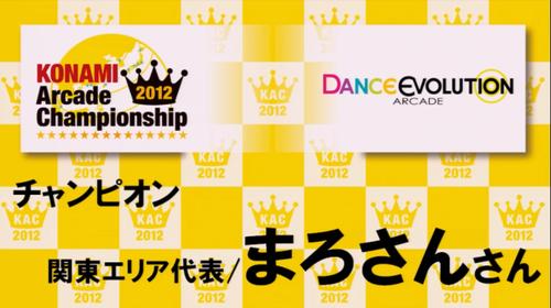 【KAC2012】KAC初の女性チャンピオン!ダンエボ部門優勝は関東エリア『まろさん』さん!