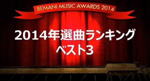 今年輝いたBEMANI楽曲を受賞する『BEMANI MUSIC AWARDS 2014』が発表!