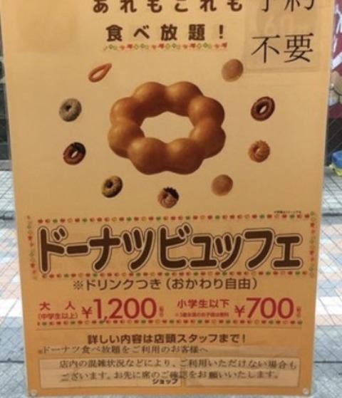【ミスタードーナツ食べ放題】ミスド1時間¥1200で食べ放題が神すぎる