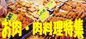お肉・肉料理特集