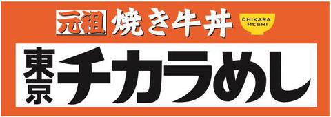 【朗報】東京チカラめしが100店舗→6店舗→8店舗へ 復活の兆し!大阪で新店舗オープン(画像あり)