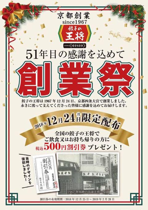 【試されるクリスマスイブ】餃子の王将で食事すると500円割引券配布するぞ!!!!!!!!!(画像あり)