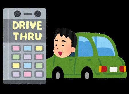 car_drive_through