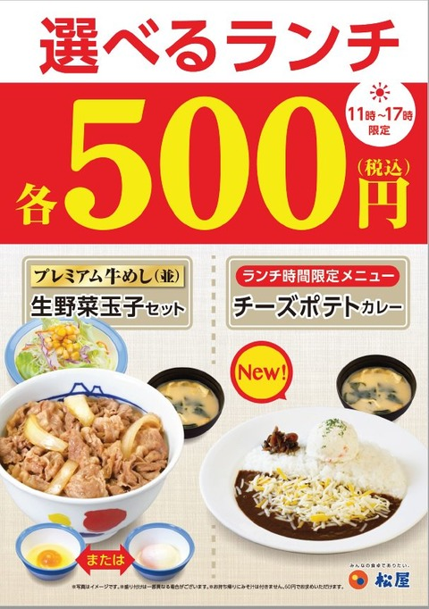 【朗報】松屋の新メニューがうまそうwwwwwwww【チーズポテトカレー】(画像あり)