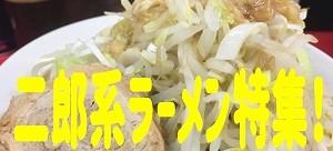 二郎系ラーメン特集!