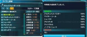 PSO2 ファンタシースターオンライン2