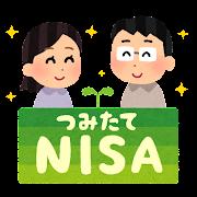 money_title_nisa_tsumitate