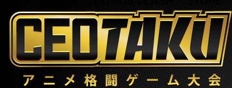 アニメ格闘ゲームの祭典「CEOtaku 2017」まとめ