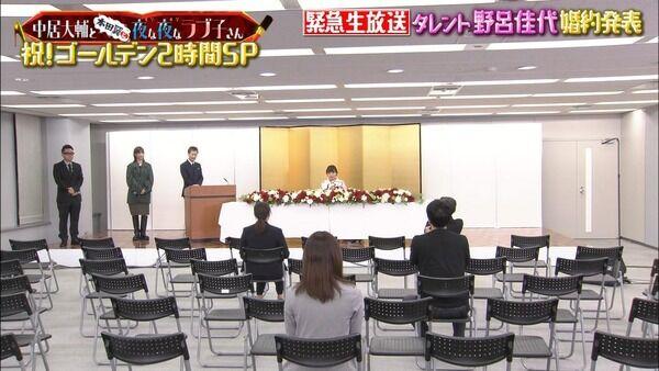 野呂佳代、生放送で婚約を発表 お相手はテレビディレクター