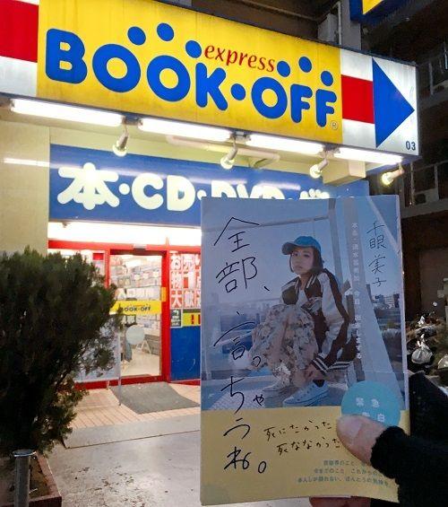 清水富美加(千眼美子)の『全部、言っちゃうね。』をブックオフに売りに行った結果wwwww