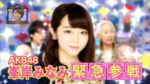 """峯岸みなみ「AKB48を""""東京五輪キャラクター""""に!」 小池百合子新都知事に期待"""