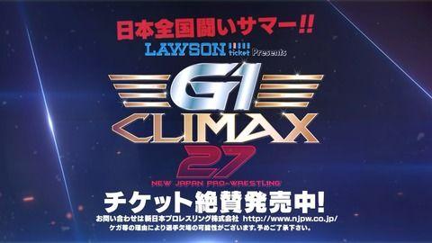 新日本プロレス『G1 CLIMAX 27』のカード、試合順が決定 そしてあの男が両国で復活