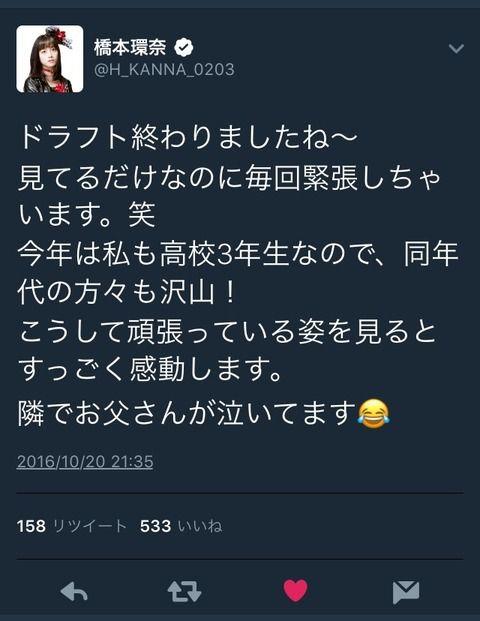 橋本環奈のパッパ、ドラフト結果に涙するwwwww
