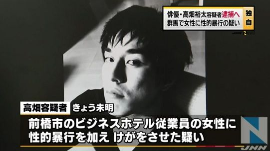 高畑淳子さんの息子で俳優の高畑裕太さん(22)が逮捕、女性に性的暴行の容疑