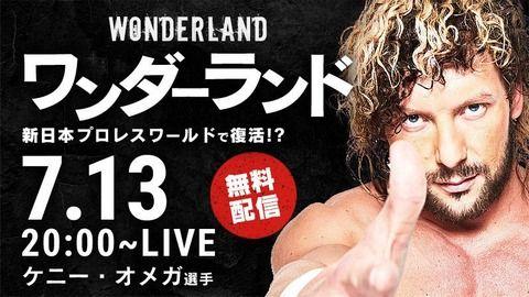 新日本プロレス ワンダーランド 出演:ケニー・オメガ 感想まとめ