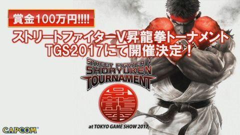9月24日(日)に東京ゲームショウ2017会場にて、招待選手8名による「ストリートファイターV 昇龍拳トーナメント」が実施!!海外からはPunk、NuckleDu、Xian、GamerBeeが参加