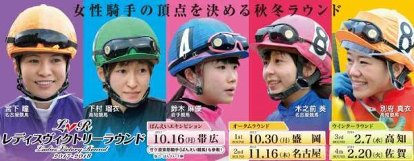 地方の女騎手のかわいさは異常www(画像)