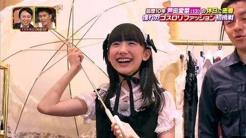 芦田愛菜さん 意外な趣味としてゴスロリに目覚める (画像あり)