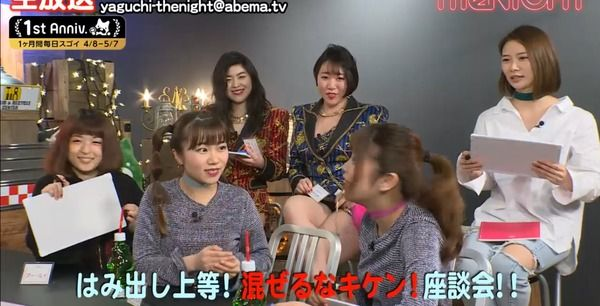 15号朝日出演、「矢口真里の火曜The NIGHT #53混ぜるな危険!」 感想まとめ