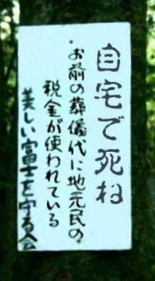 【画像】樹海の看板がとても辛辣wwwwwwwwwwww