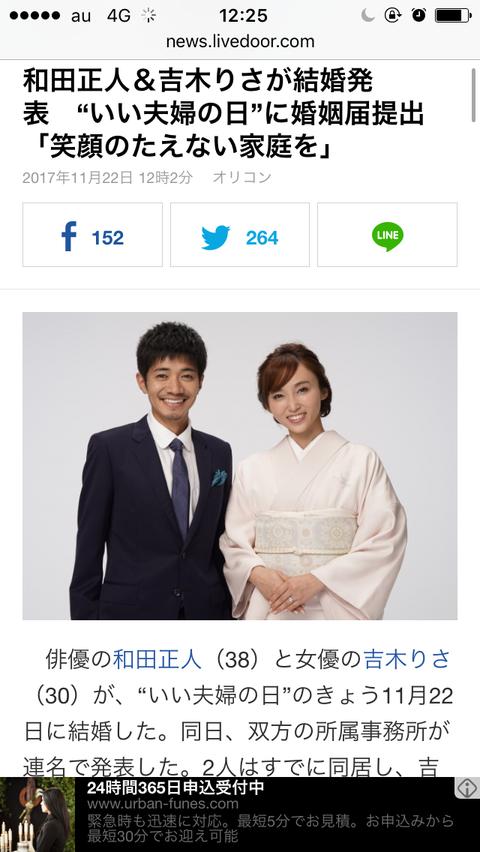 吉木りさ(30)、イケメンと結婚