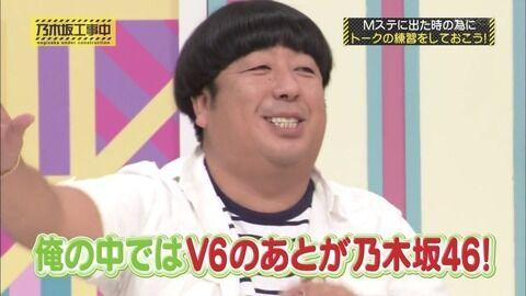 【預言者】日村「俺の中ではV6のあとが乃木坂46なの」