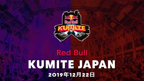 「Red Bull Kumite 2019」のノベルティ付き特別先行チケットが11月23日まで販売中、新宿・渋谷・梅田などの駅に広告も