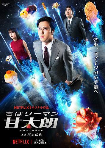 Netflix「おい日本人、オリジナルドラマ作ってみろ。金は腐るほどある」日本人「よしきた!」
