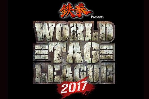 新日本プロレス『WORLD TAG LEAGUE 2017』Bブロック優勝決定戦進出タッグは…