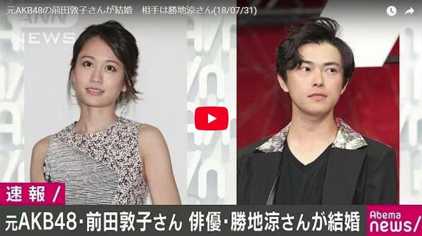 【画像】前田敦子「お腹ぽっこり!」結婚発表から2週間...やっぱり!?