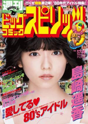 "【AKB48】島崎遥香、""聖子ちゃんカット""披露も…80年代アイドルは「あまり知らなくて…すみません」"
