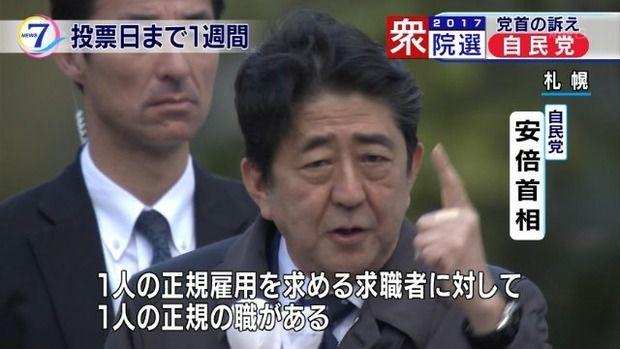 【画像】安倍晋三、イタコ芸をし始める