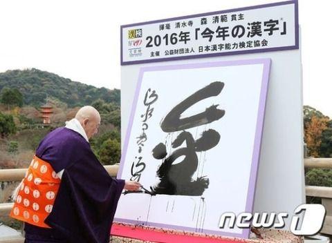 【韓国の反応】日本、今年の漢字は「金」…オリンピック金・トランプの金髪などを象徴