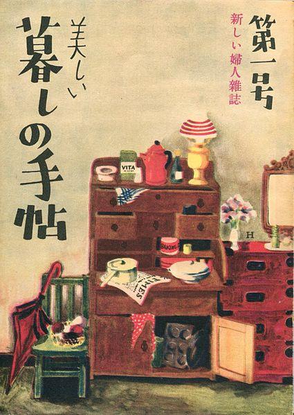 【ヤバイ】とと姉ちゃん「暮しの手帖(あなたの暮し)」!!!祖母「これ全巻持ってるの」1巻のブラジャーを作っていたらしい!!!これはスゴイなwww