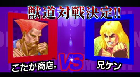 【獣道】こたか商店。vs.兄ケンの対戦が発表!!兄ケン氏『俺より強い奴は今のスト2界にはいない』『スト2の聖地は大阪以外にない』