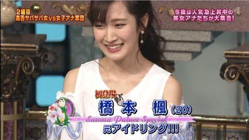 橋本楓出演 「踊る踊る!さんま御殿!! 毒舌女vs美人アナ祭」 自己紹介以降ほぼ映ることすら無く