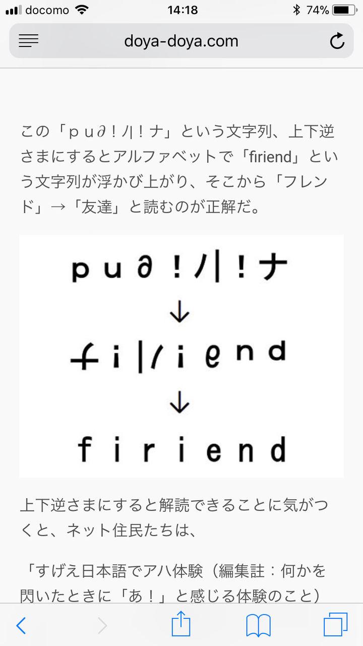 ウェブサイト「新しいギャル文字『pu∂!ノ|!ナ』読み方は?」ワイ「なんやろなぁ……」